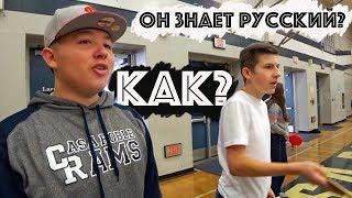 Американский Школьник Знает Русский | Как Так