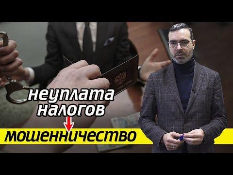 Как неуплата налогов превращается в мошенничество? | Статья 199 УК РФ и Статья 159 УК РФ