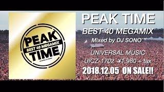 【洋楽のアゲ曲40曲収録!!】『PEAK TIME -BEST 40 MEGAMIX- MIXED BY DJ SONO』 【発売中!!】