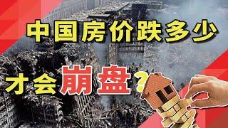 中国房价跌多少才会崩盘?