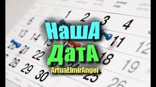 НашА ДатА 25 июля на ArtuaElmirAngel