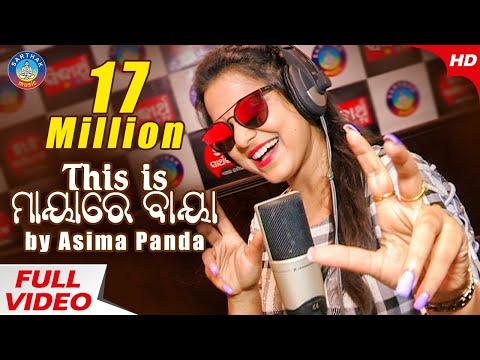 Viral Song - This is Maya re Baya | Asima Panda | Sidharth Music