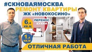 Ремонт 3-комнатной квартиры в ЖК Новокосино (Реутов)
