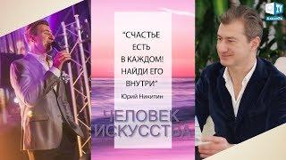 Юрий Никитин - музыкальный продюсер. Счастье есть в каждом! Найди его внутри