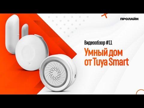 Tuya smart home - смотреть онлайн на Hah Life