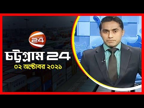 চট্টগ্রামের প্রতিদিনের খবর | চট্টগ্রাম 24 | 2 October 2021
