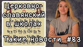 Церковнославянский в школах. Такие новости №83