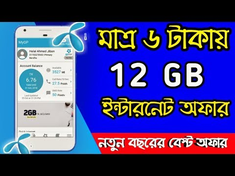 GP 12 GB Free offer // GP Offer 2019 // GP new offer // GP Internet