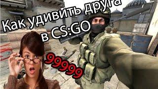 Создал гранату с 99999 урона в CS:GO    Как удивить друга в CS:GO   