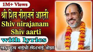 Shiv Nirajanam(with lyrics) - Pujya Rameshbhai Oza
