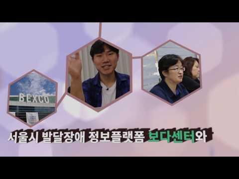 보다뉴스 1화 [장애인 이동권_광화문엘리비에터 설치를 중심으로] 이미지