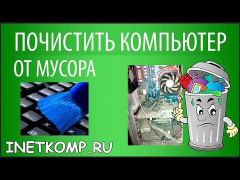 Как почистить компьютер от мусора и ненужных файлов?