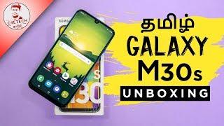 Samsung Galaxy M30s Unboxing - இன்னோரு Upgrade! (தமிழ்)