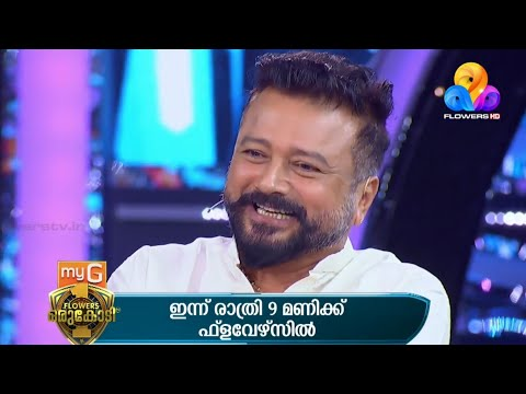 , title : 'Flowers oru kodi with Jayaram episode promo analysis