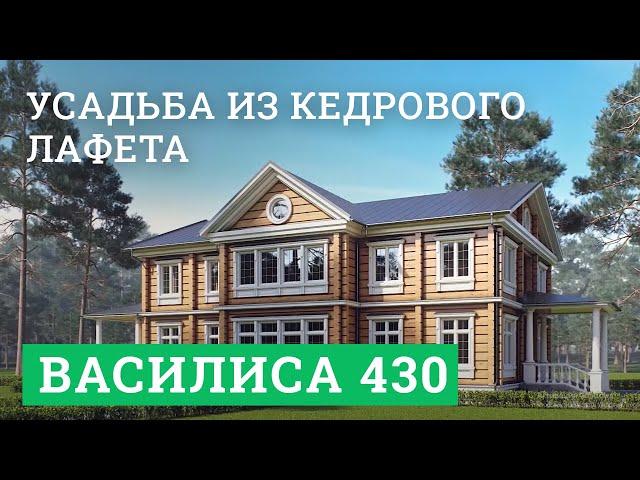 Постер для видео - Семейная усадьба из отборного кедрового лафета. «Василиса»