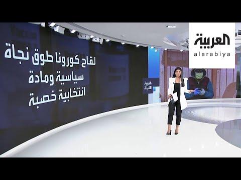 العرب اليوم - شاهد: هل يكون لقاح