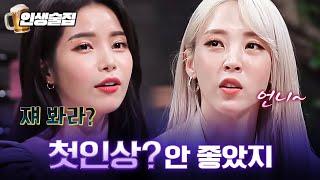 [티비냥] (ENG SUB) Solar and Moon Byul Hated Each Other So Much That They Had a Fistfight | Life Bar