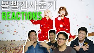 BOLBBALGAN4 - Some, Fix me, Blue and Imagine (MV Reactions)