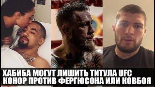 РОБЕРТ ИЗ БОЛЬНИЦЫ / UFC МОГУТ ЛИШИТЬ ПОЯСА ХАБИБА / СЕНТ-ПЬЕР ТРЕБУЕТ БОЙ С НУРМАГОМЕДОВЫМ