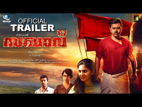 Sakhavu Malayalam movie official trailer