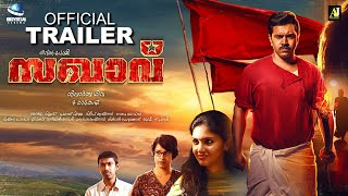 Sakhavu - Official Trailer