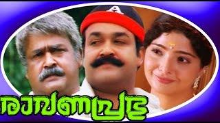 Malayalam Film  Ravanaprabu  Full Movie HD  Mohanlal & Vasundhara Das
