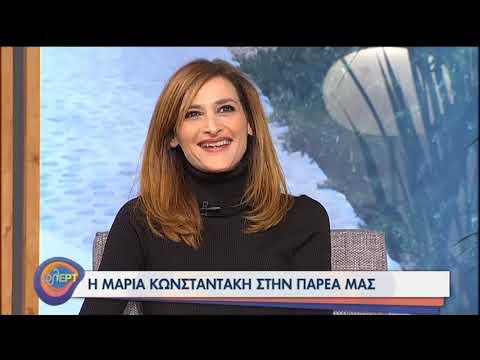 Κωνσταντάκη: Η Γκόλφω με έμαθε να χαίρομαι τις στιγμές | 20/10/2020 | ΕΡΤ