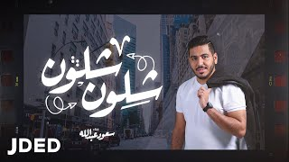 تحميل اغاني مجانا سعود عبدالله - شلون شلون (حصرياً) | 2020 | Saoud Abdullah - Shloon Sloon