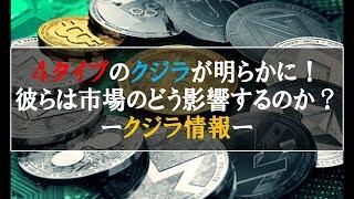 仮想通貨News:4タイプのクジラが明らかに!彼らは市場のどう影響するのか?