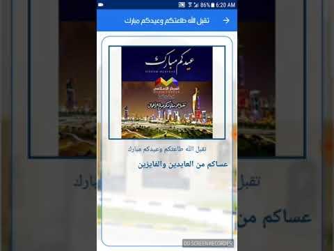 كيفية استخدام تطبيق جمعية المحامين الكويتية