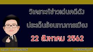วิเคราะห์ข่าวเด่นคดีดังการเมือง22/8/62