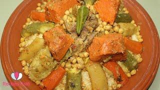 كسكس المغربي بالخضر واللحم بطريقة مبسطة وناجحة / Couscous Marocain