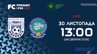 Форвард МФК «Николаев» забил три гола за три минуты