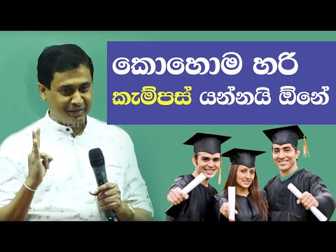 Tissa Jananayake - Episode 20 | kohoma hari campus yanna  | කොහොම හරි කැම්පස් යන්නයි ඕනේ
