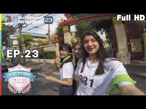 Victory BNK48 (รายการเก่า) |  ภารกิจรอบกรุงเทพฯ | EP.23 | 4 ธ.ค. 61 Full HD