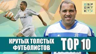 ТОП-10 крутых толстых футболистов