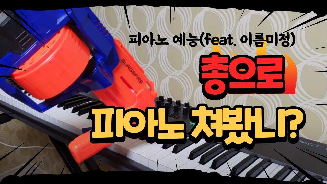 국내 최초 피아노 예능 유튜버 '이름미정', 이광수 아웃 시키니 떡상?