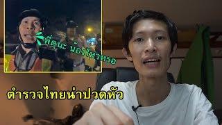 ฝากถึงตำรวจไทย ฝากถึงรถแต่งไฟสีฟ้า