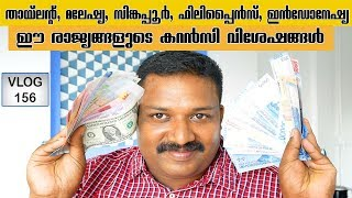 Thailand, Malaysia, Singapore, Philippines & Indonesian Currencies |  Harees Ameerali