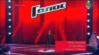 "Петр Захаров ""Смуглянка"" Голос 2018 / The Voice Russia 2018 Сезон 7 Меладзе"