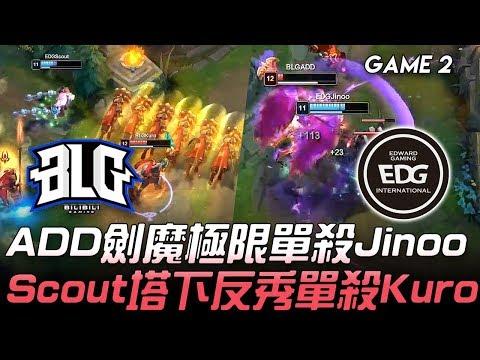 BLG vs EDG ADD劍魔極限單殺Jinoo Scout塔下反秀單殺Kuro!Game 2