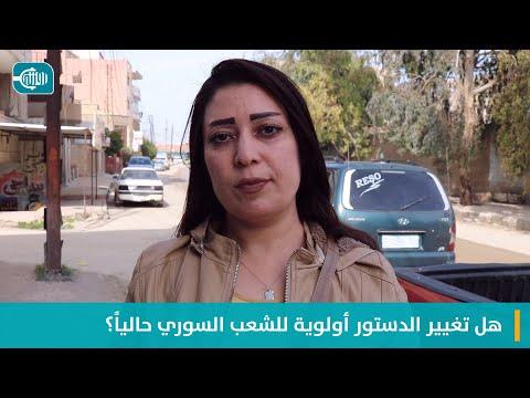الدستور السوري