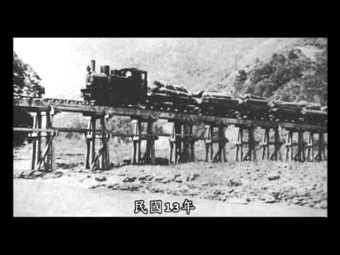 耕耘臺灣農業全印象 世紀森情 臺灣林業一百年紀錄片