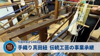 2020年3月7日放送分 滋賀経済NOW