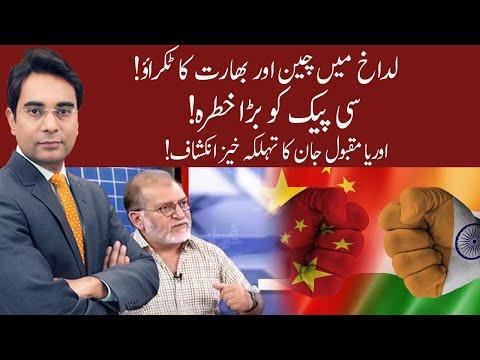 Bharat China Tnazea Main Pakistan Ki Hikmat-e- Amli Kya Honi Chahiye. 20.Jun.2020