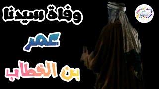 تحميل اغاني وفاة سيدنا عمر بن الخطاب رضي الله عنه MP3