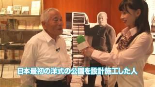 3分でわかる「本多静六博士」【久喜市PRビデオ】