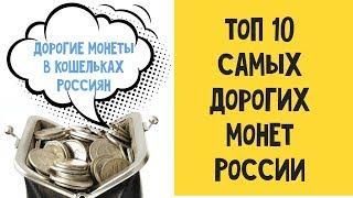 ТОП 10 Самые дорогие монеты России. ДОРОГИЕ И РЕДКИЕ МОНЕТЫ В КОШЕЛЬКАХ РОССИЯН.
