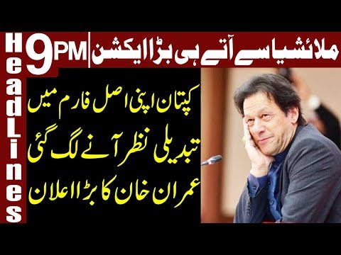 Historical Decisions of PM Imran Khan | Headlines & Bulletin 9 PM | 22 November 2018 | Express News