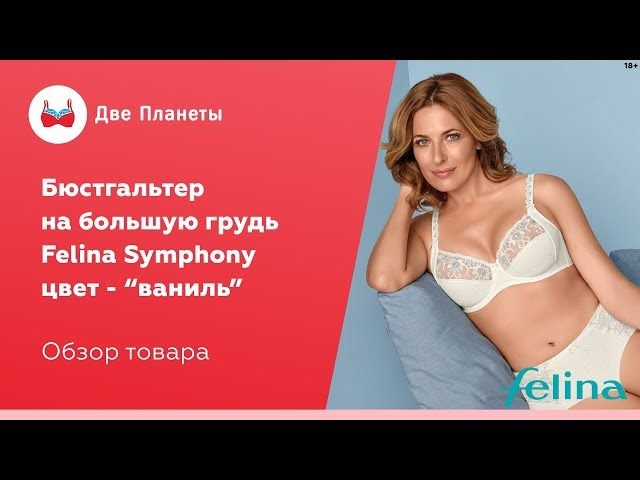 Видео Бюстгальтер FELINA 205216, Ваниль